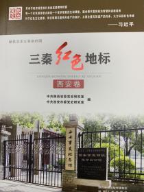 三秦红色地标—西安卷