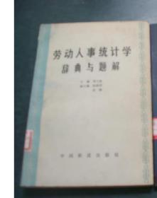 劳动人事统计学辞典与题解
