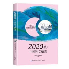 2020年中国散文精选(2020中国年选系列)
