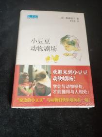 小豆豆动物剧场:新经典文库