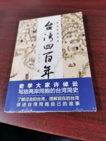 许倬云说历史:台湾四百年:了解过去的台湾,理解现在的台湾(未拆封)