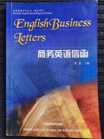 商务英语信函(英汉对照)