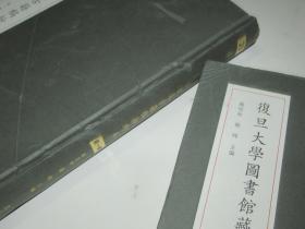 请看品相描述-复旦大学图书馆藏古籍稿抄珍本. 第一辑 第29册