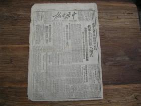 《中原日报》(郑州发行) 1949年2月5日,北平解放,我军举行庄严入城式,林彪罗聂叶诸将军天安门城楼检阅行进部队;如皋县解放;炳辉县(天长市)解放
