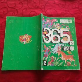 365夜故事图画本 2.3.4