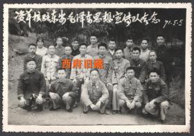 文革特色老照片,1971年资阳革委会驻东安毛泽东思想宣传队合影老照片