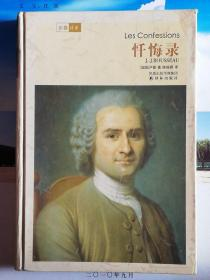 世界文学名著典藏本:忏悔录