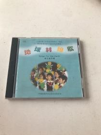 地球村组歌绿天使专辑