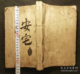 风水地理古籍手抄本字厚本《安宅秘诀》(售彩色影印本手工线装书)风水手抄本,共抄49个筒子页,带图的有16面,