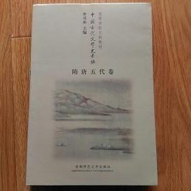 中国古代文学史长编:隋唐五代卷