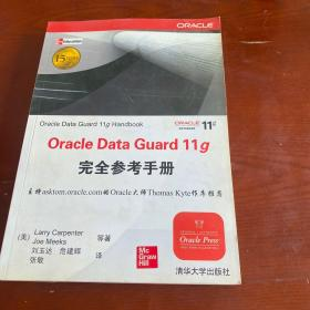 Oracle Data Guard 11g完全参考手册 .