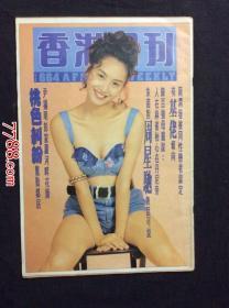 香港周刊(664期)
