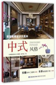 【全新正版】家居装修设计大图典(中式风格)