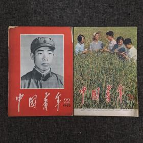 2本合售《中国青年》1965年第22期、1966年第24期