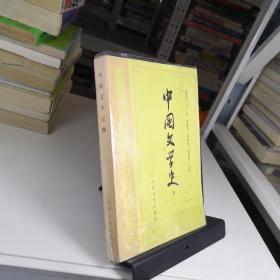 中国文学史(4)