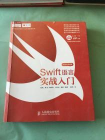 Swift语言实战入门: