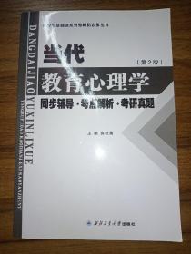 陈琦 教育心理学同步辅导·考点解析·考研真题