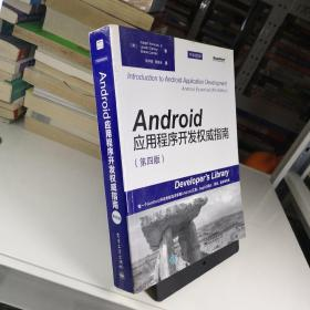 Android应用程序开发权威指南(第4版)