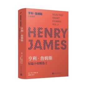 亨利·詹姆斯短篇小说精选2(美国文学大师写作生涯中后期短篇名作大集结,直抵詹姆斯文学宇宙的隐秘核心)