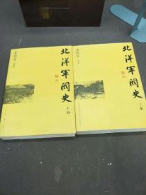北洋军阀史 上下册【2册合售】全二册