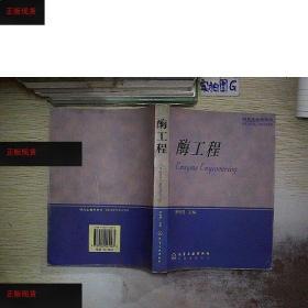 【欢迎下单!】酶工程...  ........罗贵民  主编化学工业出版社