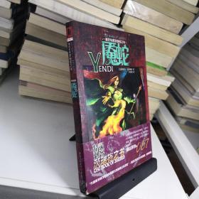 精灵刺客茨瑞格之书·魇蛇