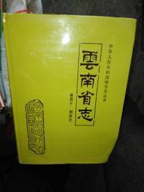 云南省志 卷四十测绘志