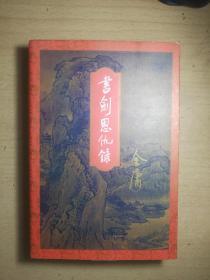 532) 武侠类:金庸作品集-书剑恩仇录(上下全二册、94年1版97年重印、私藏品好)