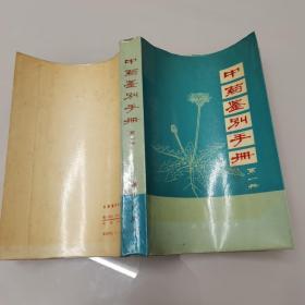 中药鉴别手册 第一册(含毛语录一则 1972年一版一印)