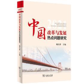 中国改革与发展热点问题研究(2021)