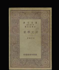 宋元学案(1-5,7,8,10-14,16,17,19,21-24)(万有文库)民国版