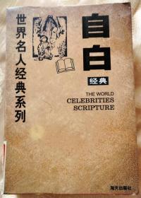 世界名人经典系列-自白经典1997一版一印10千册