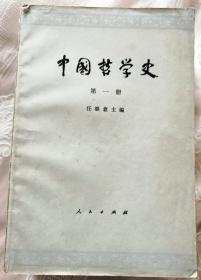 中国哲学史(第一册)1979版(资深证券分析师签名)