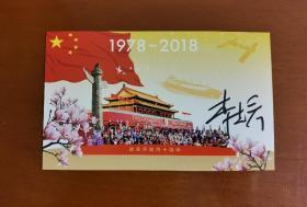 【邮票设计师签名】著名邮票设计家李志宏先生签名中国改革开放四十周年明信片。李志宏先生是这枚明信片图案的设计者,明信片图案和改革开放40周年小型张同图。邮来邮往出品。