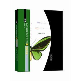 新版世界蝴蝶名录图鉴(全4册)