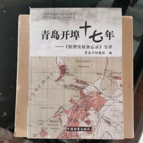 青岛开埠十七年:《胶澳发展备忘录》全译。库存新书。好品!