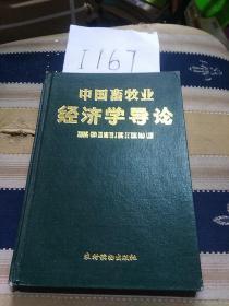 中国畜牧业,经济学导论