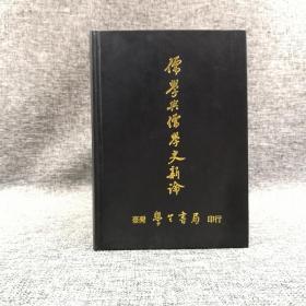 台湾学生书局  郭齐勇《儒学与儒学史新论》(精装)