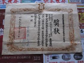 吉林省延边朝鲜民族自治区延吉市人民政府为庆祝中华人民共和国成立四周年纪念个人表演颁发-奖状