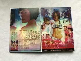 蜜桃成熟时   全1张 DVD