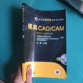 机电类新技师培养规划教材:模具CAD/CAM