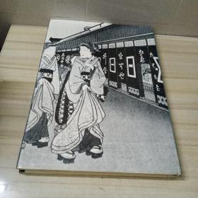 浮世绘大系16 名所江户百景(日文原版8开精装大画集)