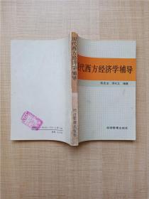 现代西方经济学辅导【内有笔迹】
