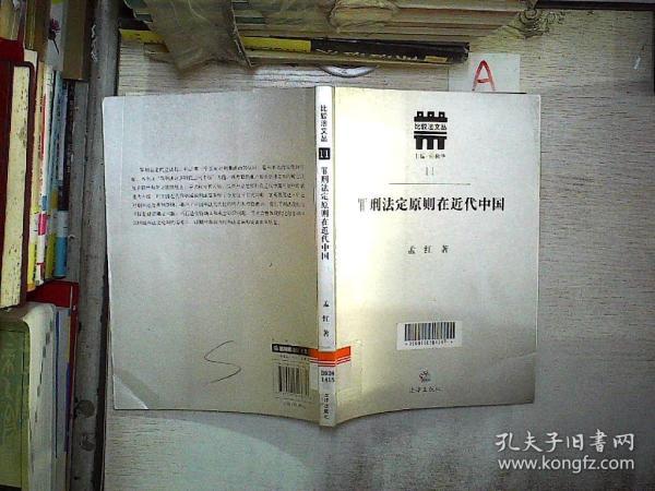 罪刑法定原则在近代中国