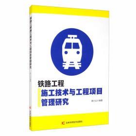 铁路工程施工技术与工程项目管理研究