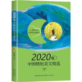 2020年中国精短美文精选(2020中国年选系列)