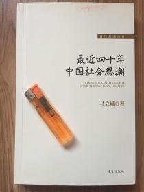 最近四十年中国社会思潮