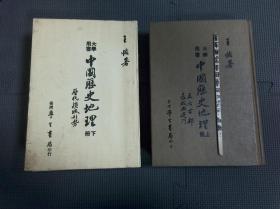 中国历史地理 上册精装 下册平装