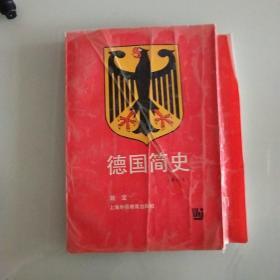 德国简史(修订本)