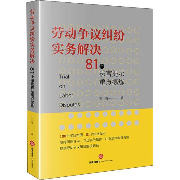 劳动争议纠纷实务解决 81个法官提示重点提炼王勇中国法律图书有限公司9787519740443